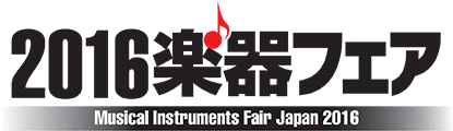 2016楽器フェア Musical Instruments Fair