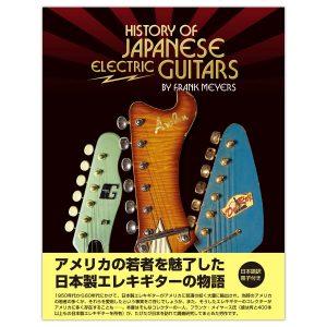History_of_Japanese_EG-MTcov