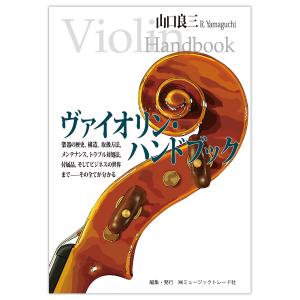 ViolinHandBook_cov1