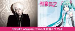 Daisuke Asakura re:meet 初音ミク V4X