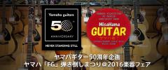 ヤマハギター50周年企画ヤマハ「FG」弾き倒しまつり@2016楽器フェア