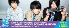 SCHOOL OF LOCK!presents 軽音LOCKS! 公開スペシャル授業
