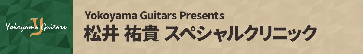 Yokoyama Guitars Presents 松井 祐貴 スペシャルクリニック