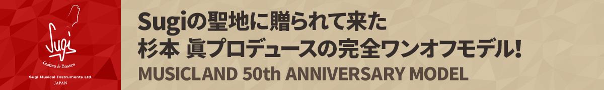 Sugiの聖地に贈られて来た杉本 眞プロデュースの完全ワンオフモデル! MUSICLAND 50th ANNIVERSARY MODEL