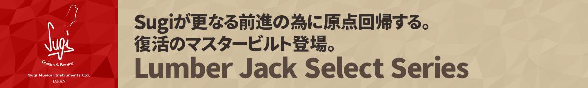 Sugiが更なる前進の為に原点回帰する。復活のマスタービルト登場。Lumber Jack Select Series