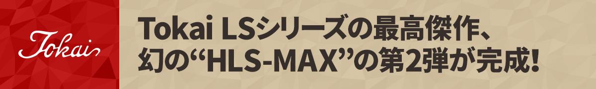 "Tokai LSシリーズの最高傑作、幻の""HLS-MAX""の第2弾が完成!"