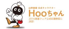 山野楽器公式キャラクターHoo(フー)ちゃんが、2016楽器フェア公式応援隊長に決定!