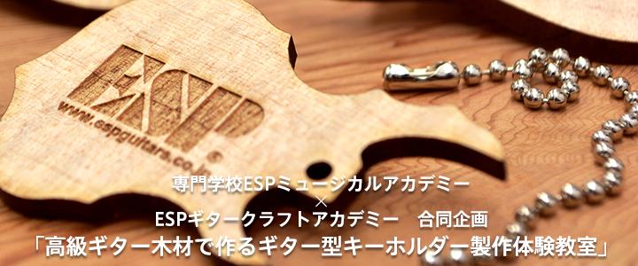 専門学校ESPミュージカルアカデミー × ESPギタークラフトアカデミー合同企画「高級ギター木材で作るギター型キーホルダー製作体験教室」