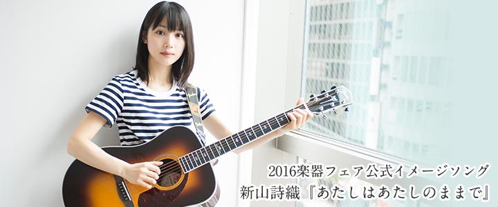 2016楽器フェア公式イメージソング 新山詩織『あたしはあたしのままで』