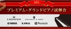 第2回プレミアム・グランドピアノ試弾会