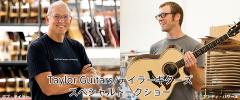 テイラーギターズ社長ボブ・テイラー氏とマスタービルダー、アンディ・パワーズ氏によるトークショーを開催します!