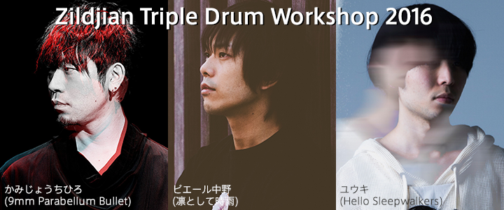 Zildjian Triple Drum Workshop 2016