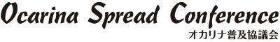 Ocarina Spread Conference オカリナ普及協議会