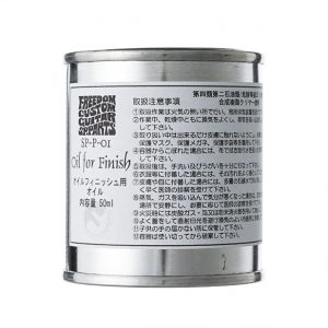 sns_ac_oil_for_finish