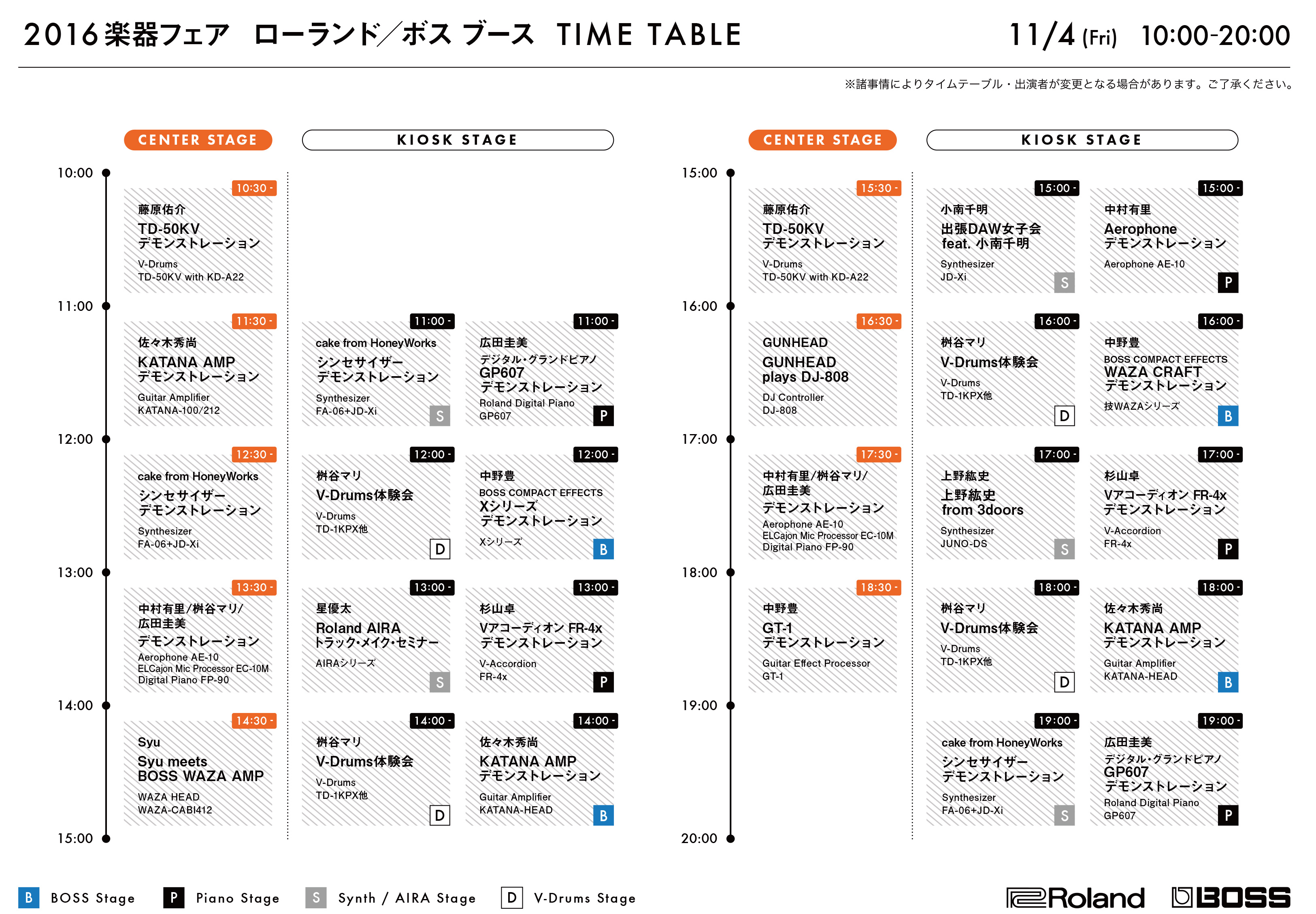 timetable_roland_boss_20161104