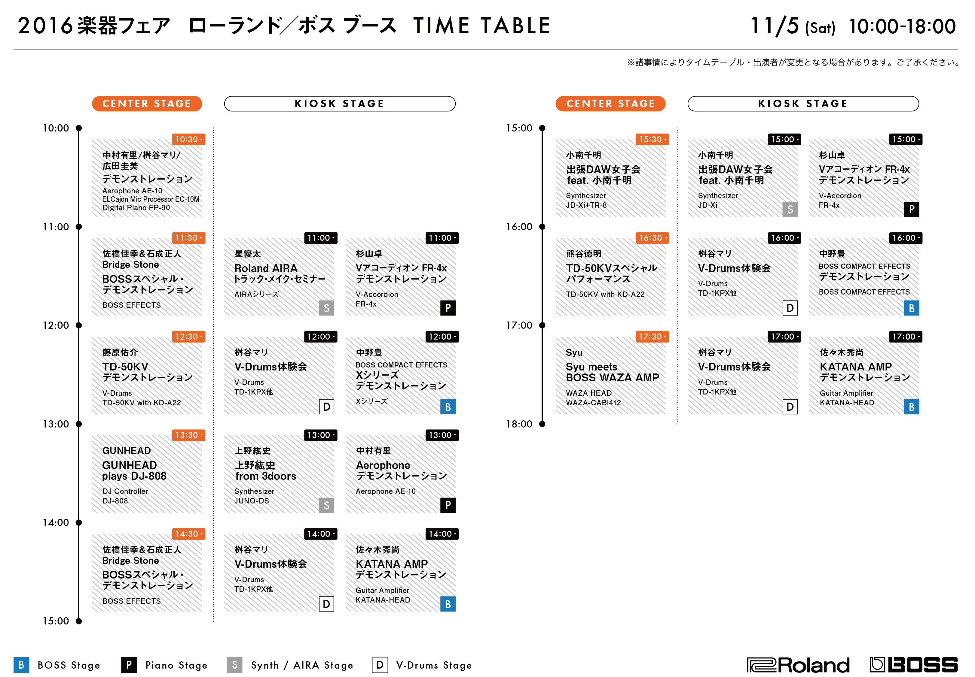 timetable_roland_boss_20161105