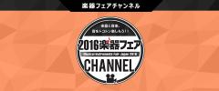 楽器フェアチャンネル
