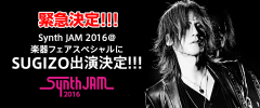 レセプションホールイベント SynthJam2016@楽器フェアスペシャル 11/6(日)にSUGIZOの出演が決定!!