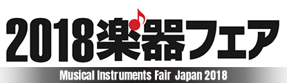 2018楽器フェア Musical Instruments Fair