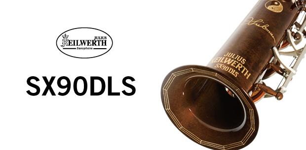 : サクソフォーン〈ユリウス・カイルヴェルト〉SX90DLS