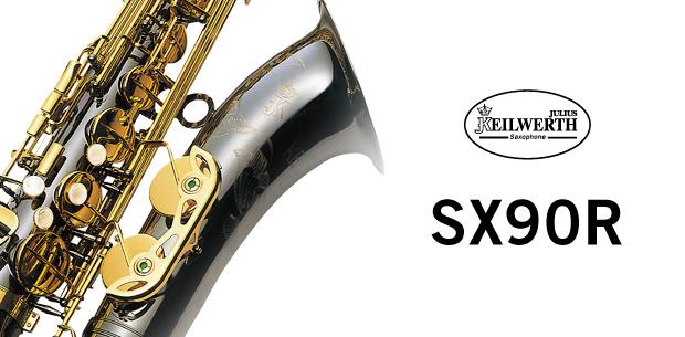 : サクソフォーン〈ユリウス・カイルヴェルト〉SX90R