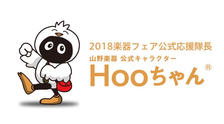 山野楽器公式キャラクターhoo フー ちゃん は 前回同様 2018楽器