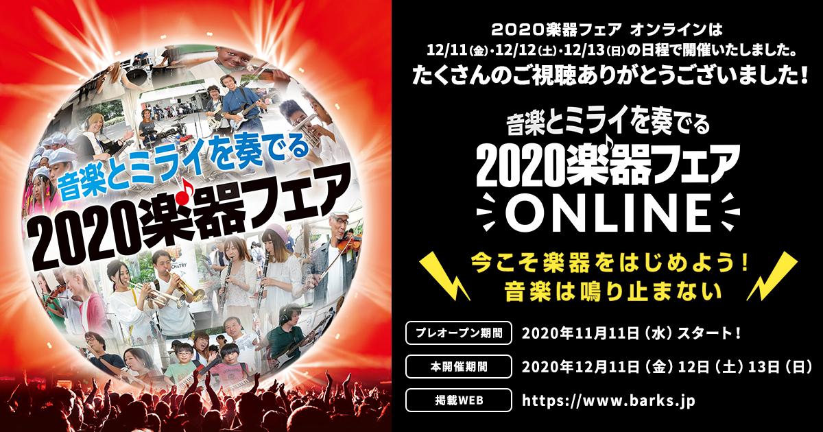 2020楽器フェア オンライン』は2020年12月11日(金)12日(土)13日 ...